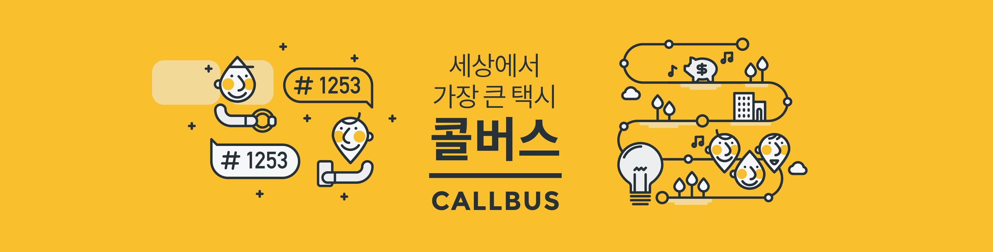 callbus