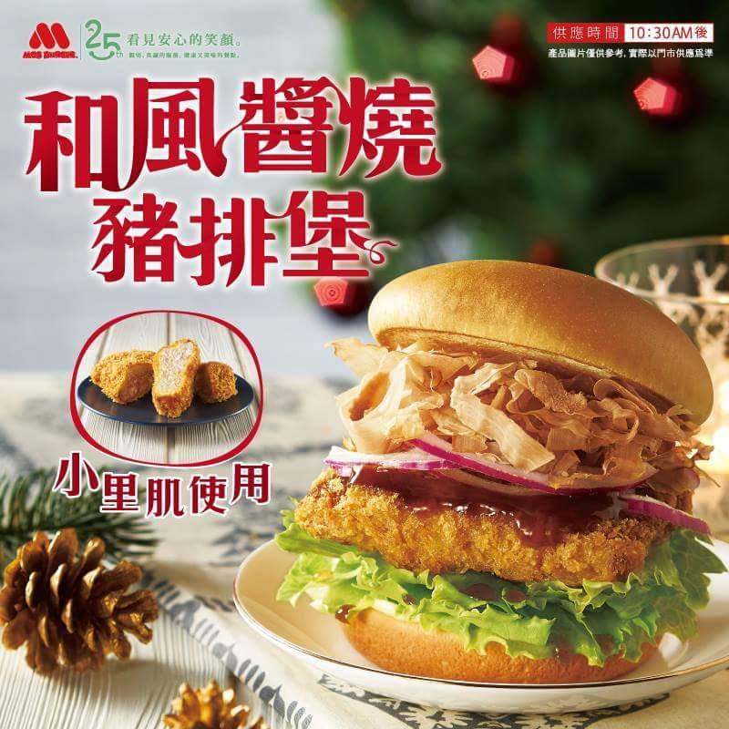 """MOS Burguer, Tóquio - A rede começou a operação em 1972 e agora tem mais de 1.700 unidades na Ásia e na Austrália. O menu inclui hambúrguer de arroz e outras especialidades. """"É a experiência de fast-food asiática para hambúrgueres"""", diz Garutti. """"É uma empresa enorme com um conceito fantástico"""". O preço ronda os 2,5 euros."""
